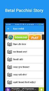 HINDI STORIES -- Hindi Kahaniya -- Short Stories - náhled