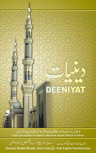 Deeniyat 3 Year Urdu - English
