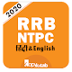 Download RRB NTPC Previous Year Papers For PC Windows and Mac