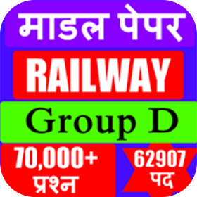RRB Railway Group D Exam Date Hindi Test