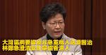 大灣區綱要提及非急重病人送港醫治 林鄭急澄清安排是指香港人