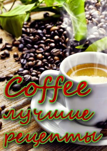 Кофе лучшие рецепты.