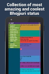 Bhojpuri status and jokes screenshot 1