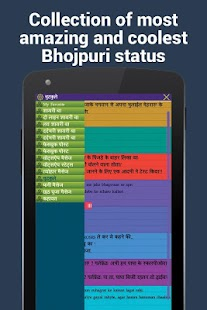 Bhojpuri status and jokes- screenshot thumbnail