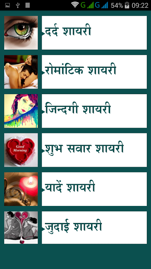 HINDI SMS- screenshot