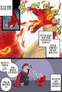 중년기사 김봉식 : 무한성장게임 screenshot 04