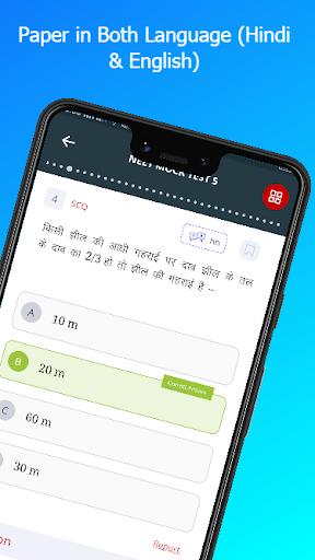 Gurukripa e-Learning App