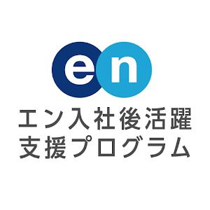 エン入社後活躍支援プログラム マイページアプリ