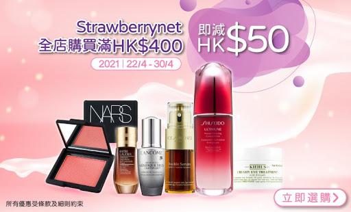 Strawberrynet全店購買滿400即減50_760x460.jpg