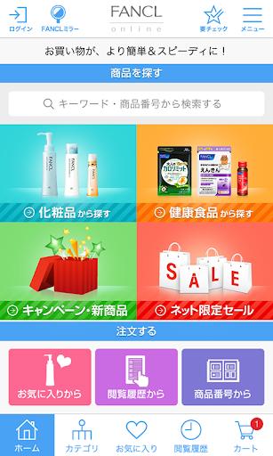 FANCL お買い物アプリ