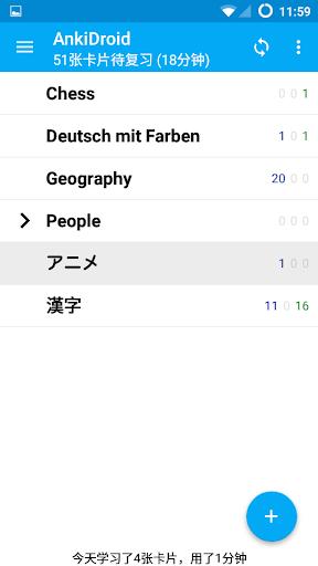AnkiDroid 记忆卡片 screenshot 3