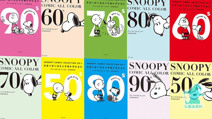 【終了】みんな大好き『スヌーピー:SNOOPY』の原作マンガが今だけまとめて半額!子供にも大人にもおすすめの名作:期間不明につき急げ!:Kindle