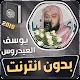 قران كريم بصوت يوسف العيدروس بدون نت Download for PC Windows 10/8/7