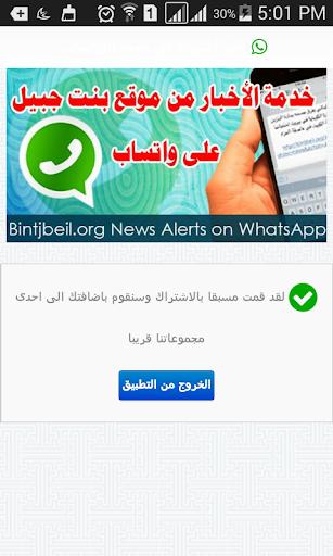 أخبار بنت جبيل عبر الواتساب