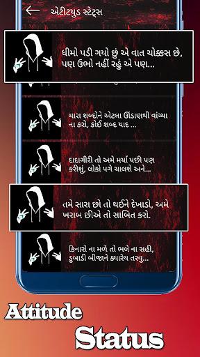 Gujarati Status 2019 screenshots 6