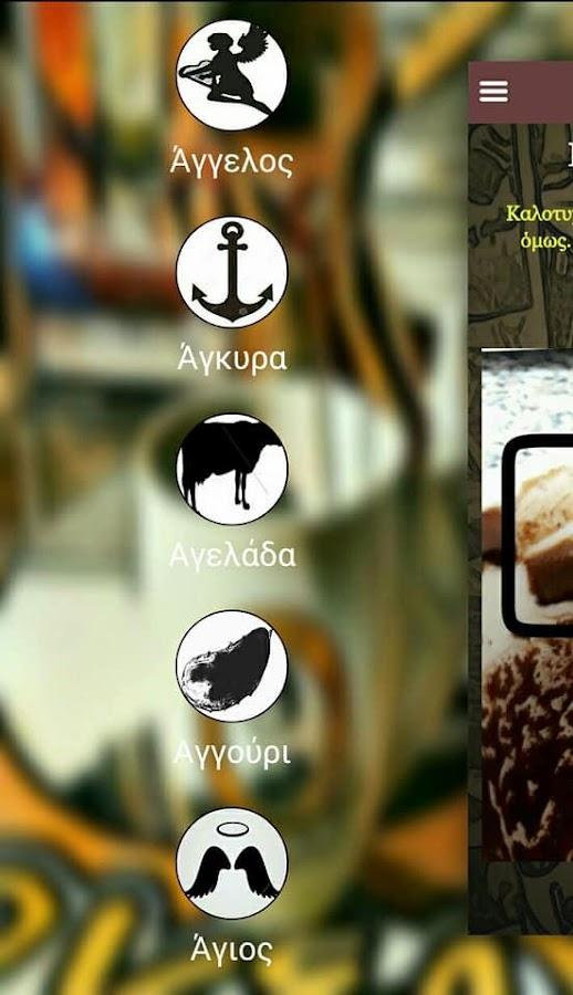 Σύμβολα Καφεμαντείας - στιγμιότυπο οθόνης