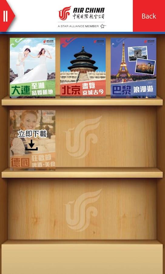 國航香港- screenshot