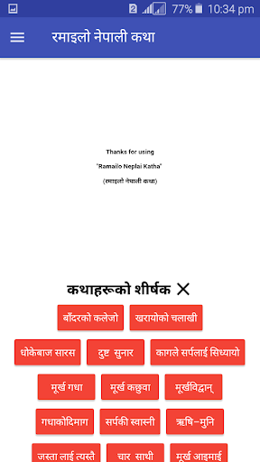 Ramailo Nepali Katha (रमाइलो नेपाली कथा) screenshot 3