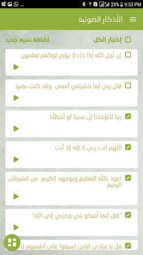 u0627u0644u0641 u0633u0646u0629 u0641u064a u0627u0644u064au0648u0645 Sunnah 1000  screenshots 5