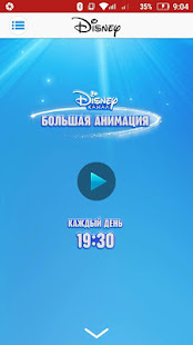 Download Cosmos3D: Дисней ТВ канал смотреть мультфильмы For PC Windows and Mac apk screenshot 1