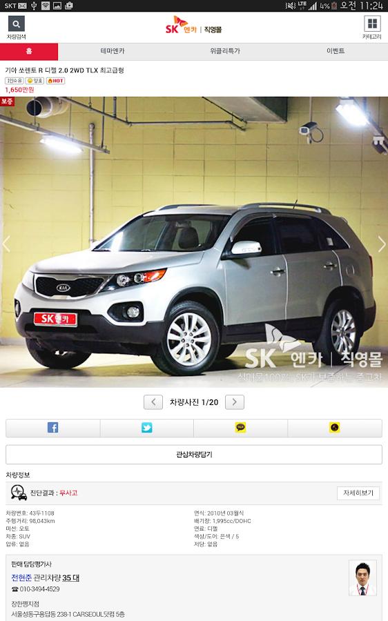 SK엔카직영몰-중고차 검색- screenshot