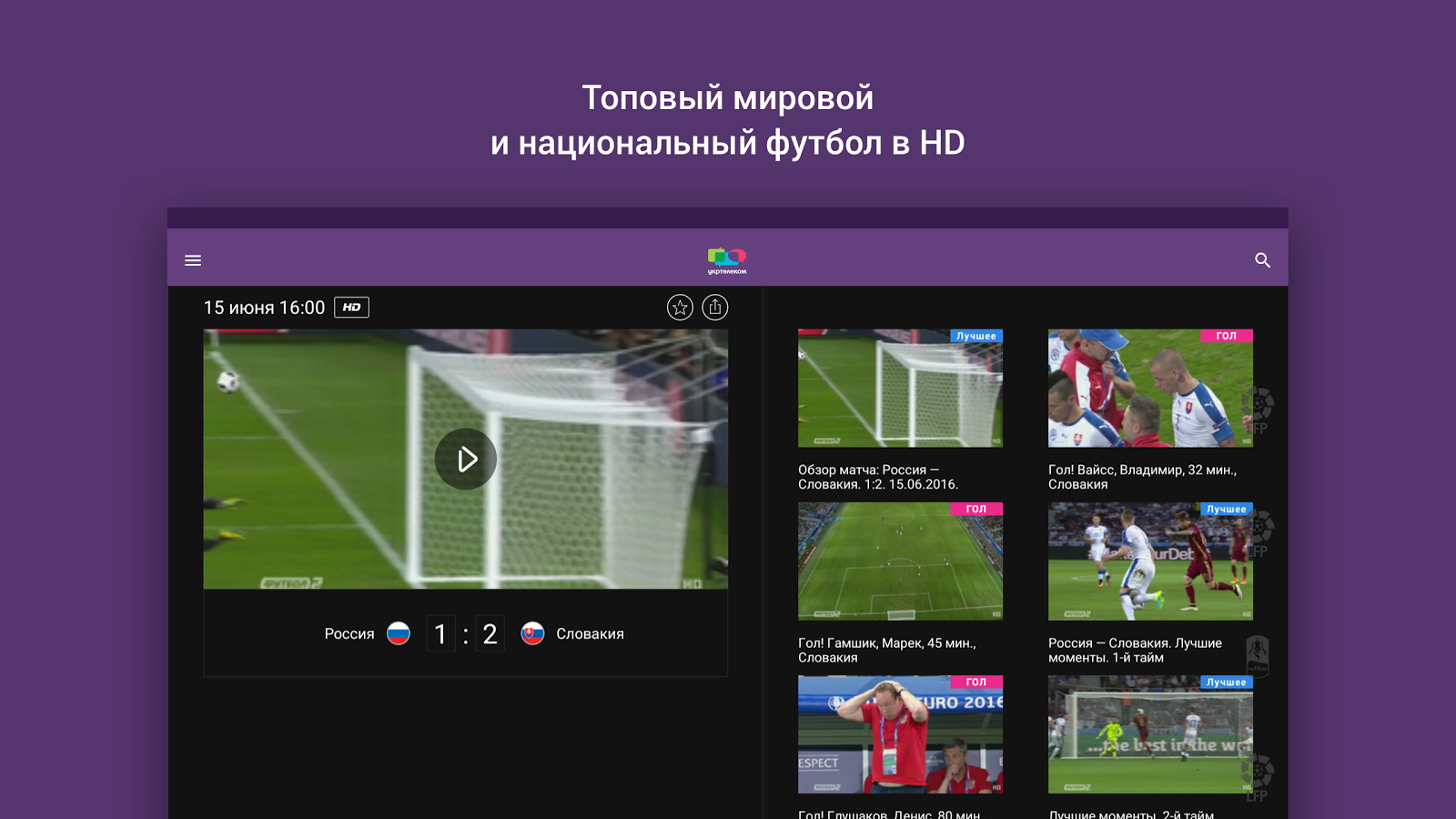 Интерактивное TV- screenshot