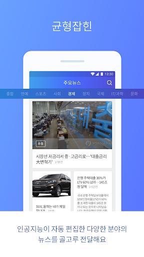 뉴썸 - 인공지능 뉴스 추천앱 for PC