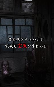 脱出ゲーム:呪巣 -零- screenshot 2