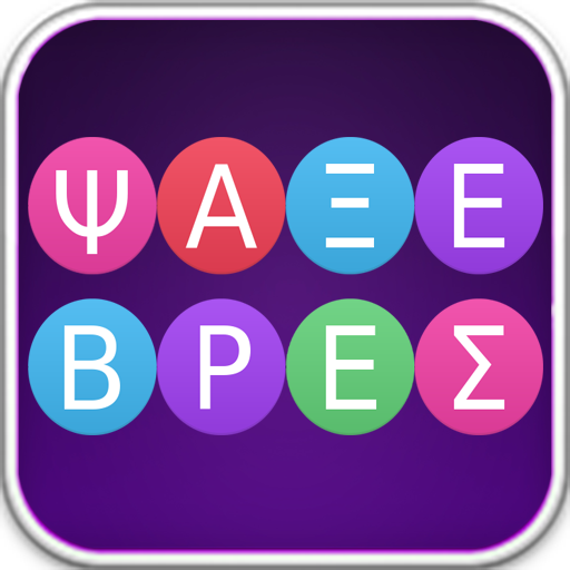 ΨΑΞΕ ΒΡΕΣ - 5 ΓΡΑΜΜΑΤΑ 1 ΛΕΞΗ 拼字 App LOGO-APP開箱王