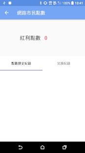 行動台北卡 螢幕截圖 4