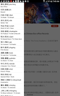 Chairman's Bao Chinese News- screenshot thumbnail