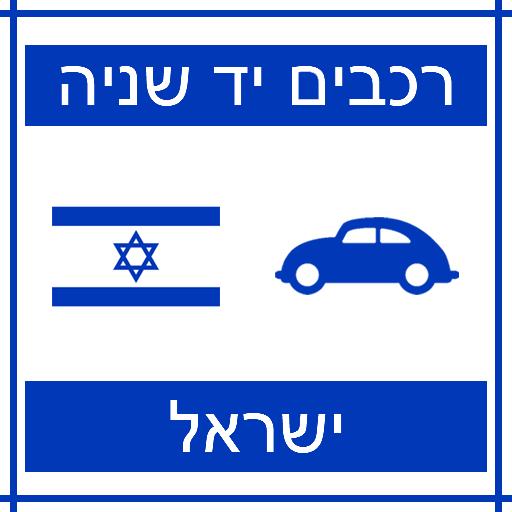 רכבים יד שניהישראל