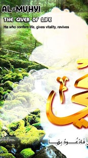 99 Names of Allah Wallpapers- screenshot thumbnail