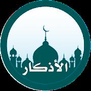 أذكار المسلم - كتاب حصن المسلم مع التذكير
