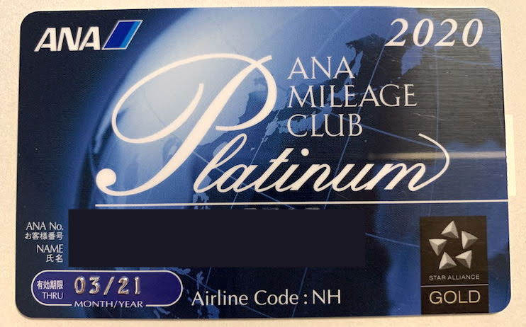 ANA プラチナメンバーのステイタスカードです。