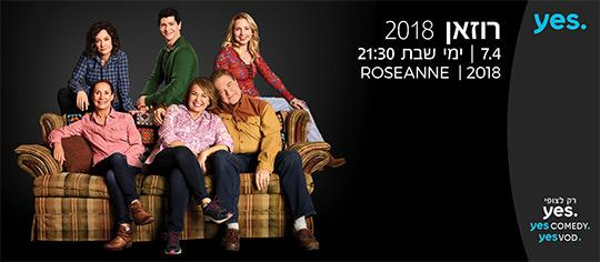 \\filesrv.yesdbs.co.il\HQ-Content_Public\Yes Series Channels\היילייטס\2018\אפריל\עיצובים מאסף\Roseanne2018.jpg