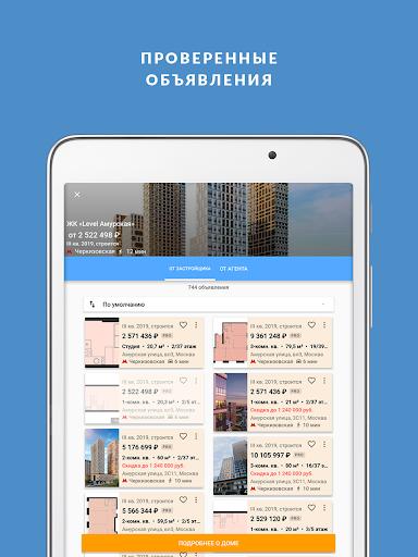 ЦИАН. Снять, купить квартиру, комнату, коттедж app (apk) free download for Android/PC/Windows screenshot