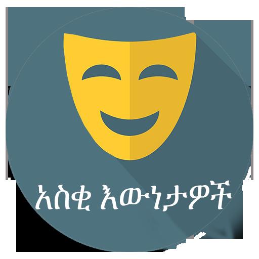 Fun Fact Amharic