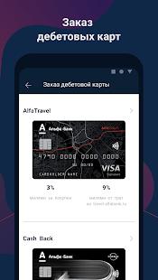 Download Full Альфа-Банк (Alfa-Bank) 10.95 APK