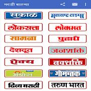 Marathi News and Newspapers : Marathi news papers