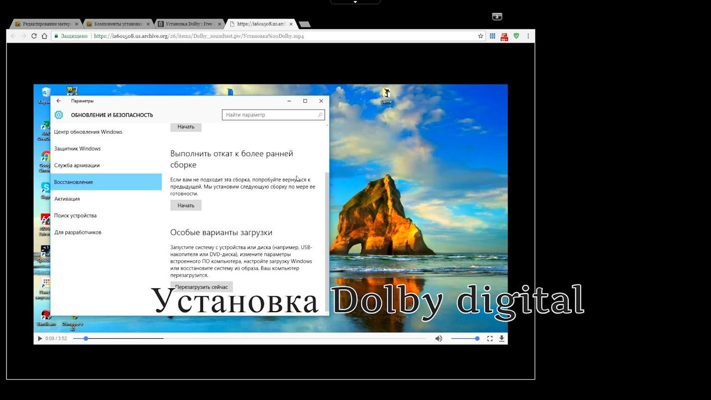 Установка Dolby digital