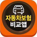 인터넷 자동차보험 가장 싼 곳 - 가장 저렴한 자동차보험 자동차 다이렉트 보험 icon