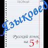 air.ru.teofrast.spelling
