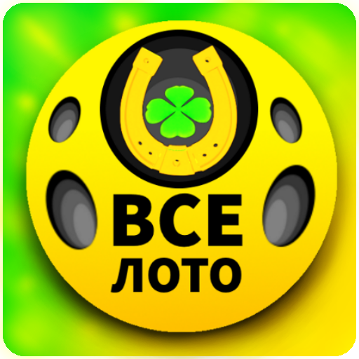 Вселото - русское лото, бинго