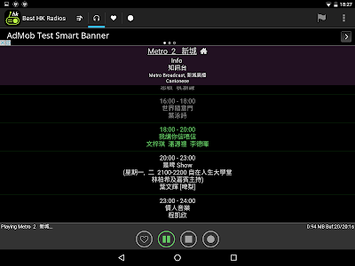 Best Hong Kong Radios screenshot 9