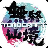 無終仙境 TombCraft