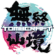 無終仙境 TombCraft (game)
