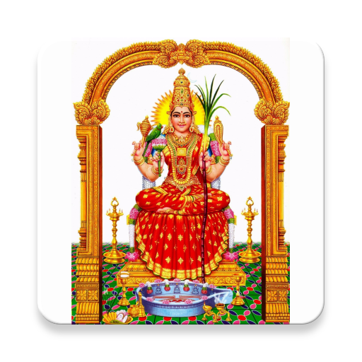 Lalitha Sahasranamam(HD Audio)