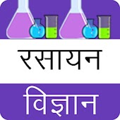 Chemistry in hindi