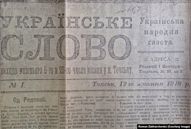 Українська газета, яка видавалася в Томську